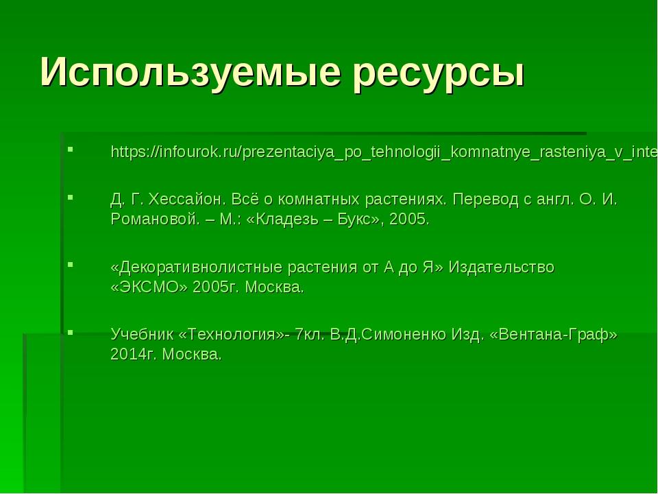 Используемые ресурсы https://infourok.ru/prezentaciya_po_tehnologii_komnatnye...