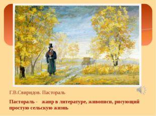 Г.В.Свиридов. Пастораль Пастораль - жанр в литературе, живописи, рисующий про
