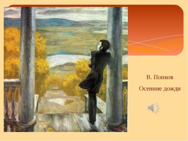В. Попков Осенние дожди