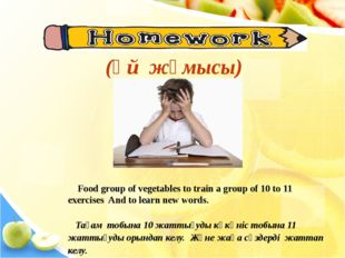 (Үй жұмысы) Food group of vegetables to train a group of 10 to 11 exercises A