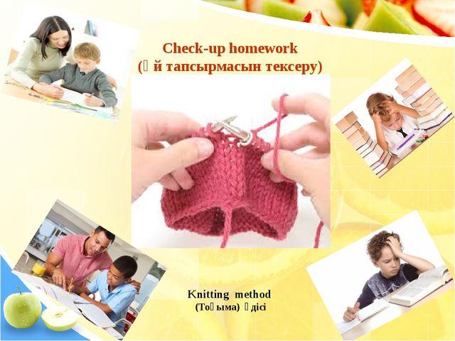 Check-up homework (Үй тапсырмасын тексеру) Knitting method (Тоқыма) әдісі