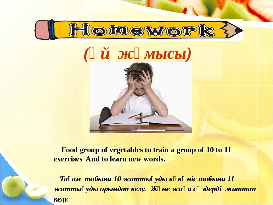 (Үй жұмысы) Food group of vegetables to train a group of 10 to 11 exercises A...