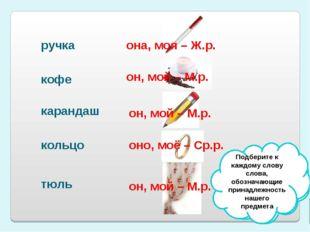 ручка кольцо карандаш Прочитайте слова Подберите к каждому слову слова, обозн