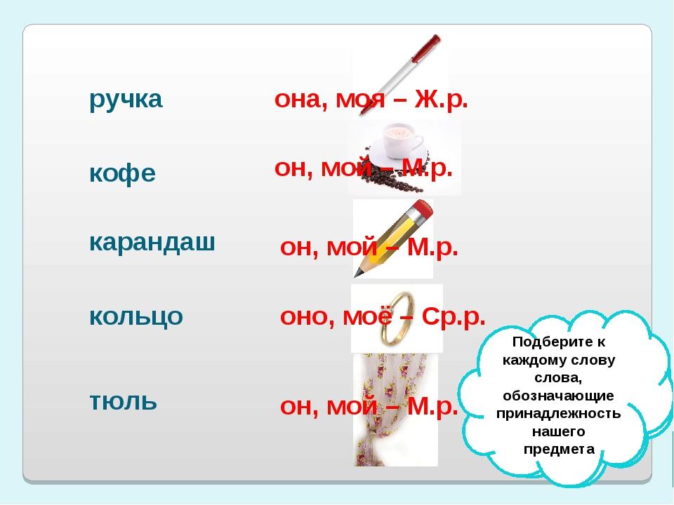 ручка кольцо карандаш Прочитайте слова Подберите к каждому слову слова, обозн...