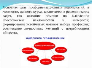 Основная цель профориентационных мероприятий, в частности, данного курса, зак