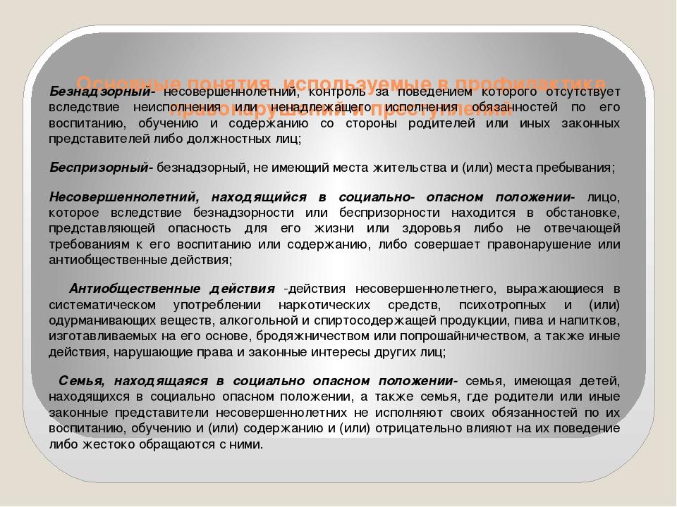 Основные понятия, используемые в профилактике правонарушений и преступлений...