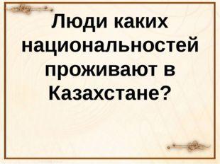 Люди каких национальностей проживают в Казахстане?