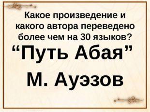 """Какое произведение и какого автора переведено более чем на 30 языков? """"Путь А"""