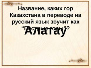 """Название, каких гор Казахстана в переводе на русский язык звучит как """"Пестрые"""