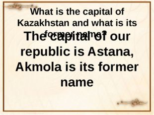 What is the capital of Kazakhstan and what is its former name? The capital of