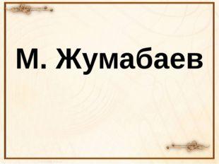 М. Жумабаев