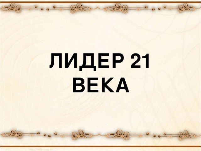ЛИДЕР 21 ВЕКА