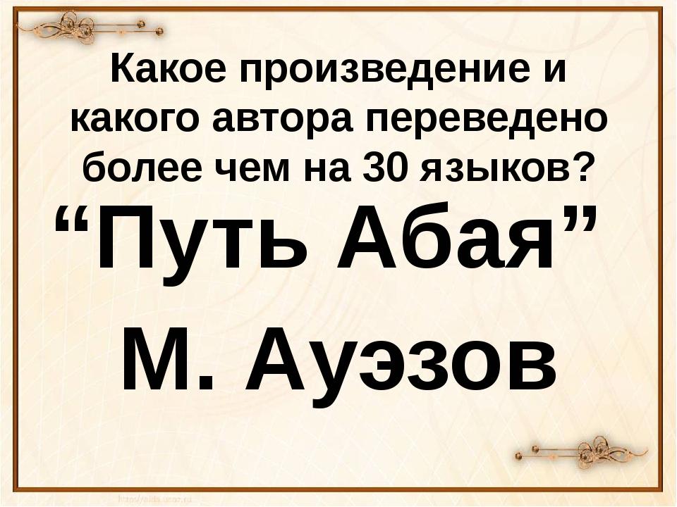 """Какое произведение и какого автора переведено более чем на 30 языков? """"Путь А..."""
