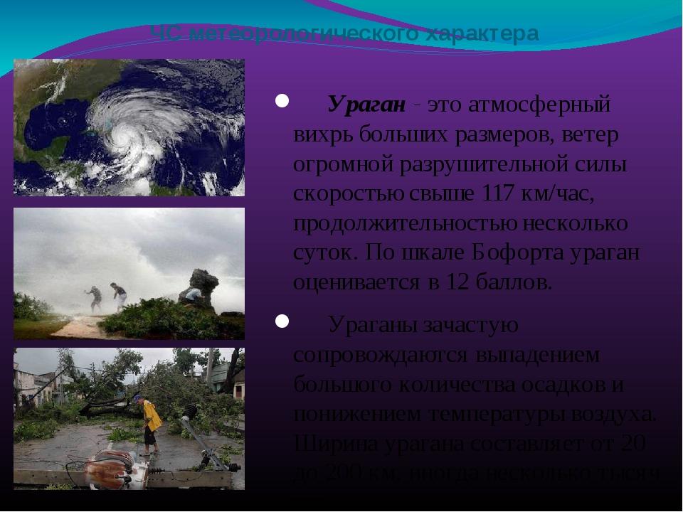 Выберите три причины возникновения стихийных бедствий метеорологического характера