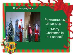"""Рожественский концерт """"Merry Christmas in our school"""" Место для фотографии Cl"""