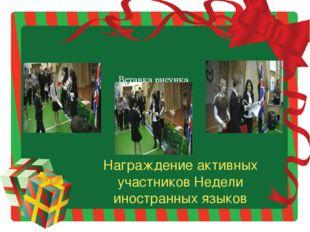 Награждение активных участников Недели иностранных языков Фотография Фотограф