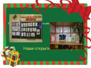 Наши открытки и иллюстрации Фотография Фотография Click to add section title