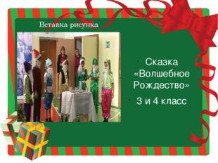Сказка «Волшебное Рождество» 3 и 4 класс Место для фотографии Click to add ca