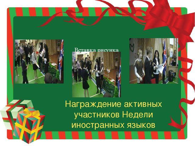 Награждение активных участников Недели иностранных языков Фотография Фотограф...