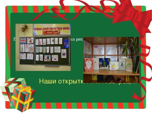 Наши открытки и иллюстрации Фотография Фотография Click to add section title...