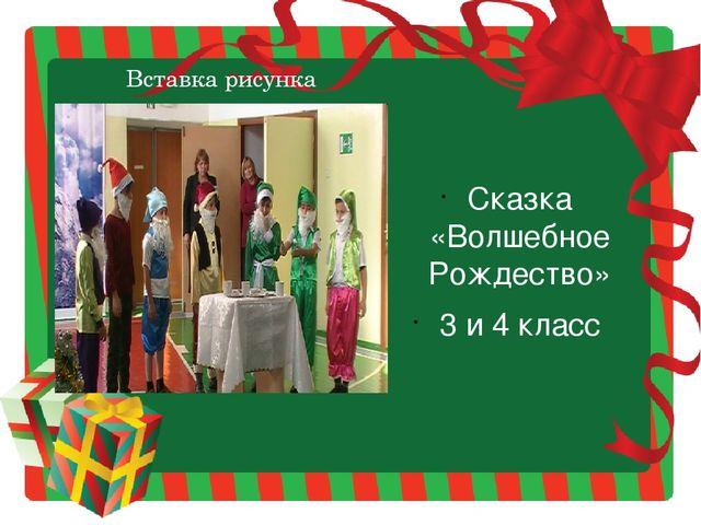Сказка «Волшебное Рождество» 3 и 4 класс Место для фотографии Click to add ca...