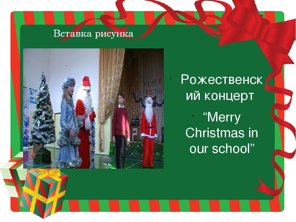 """Рожественский концерт """"Merry Christmas in our school"""" Место для фотографии Cl..."""