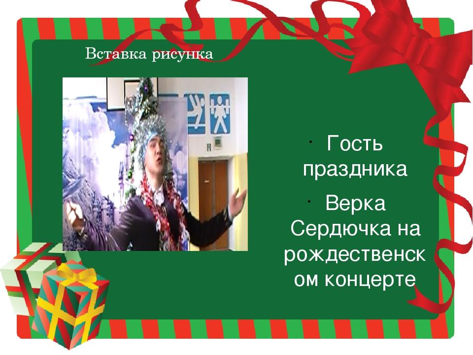 Гость праздника Верка Сердючка на рождественском концерте Место для фотограф...