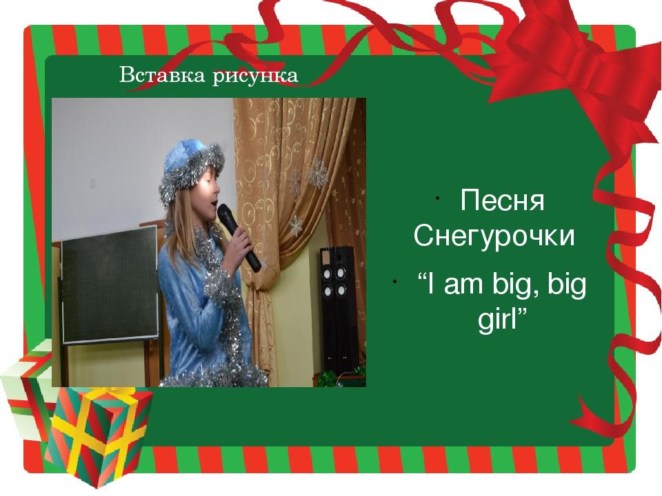 """Песня Снегурочки """"I am big, big girl"""" Место для фотографии Click to add capt..."""
