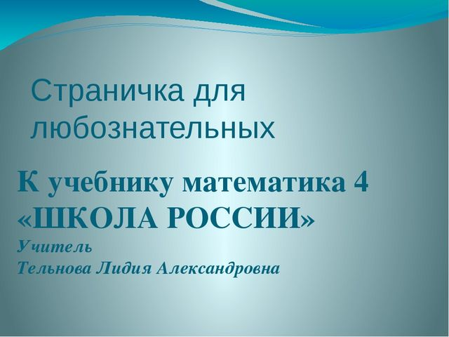 Страничка для любознательных К учебнику математика 4 «ШКОЛА РОССИИ» Учитель Т...