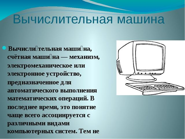 Вычислительная машина Вычисли́тельная маши́на, счётная маши́на— механизм, эл...