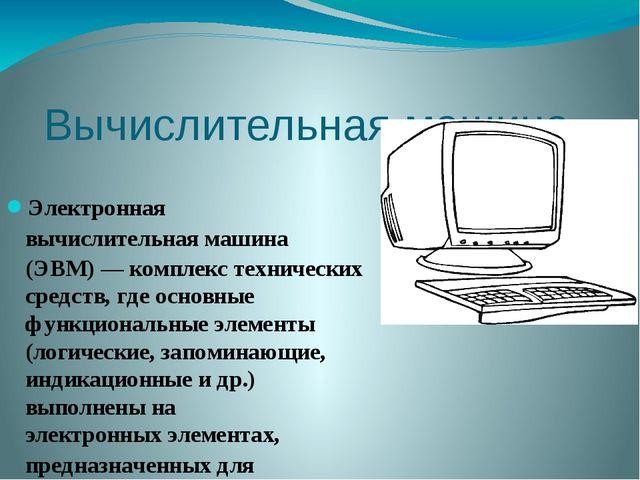 Вычислительная машина Электронная вычислительная машина (ЭВМ)— комплекс техн...