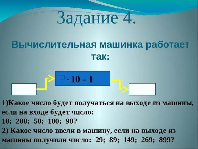 Задание 4. Вычислительная машинка работает так: * 10 - 1 1)Какое число будет...