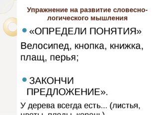 Упражнение на развитие словесно-логического мышления «ОПРЕДЕЛИ ПОНЯТИЯ» Велос