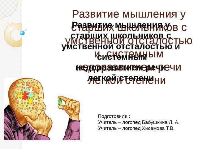 Развитие мышления у старших школьников с умственной отсталостью и системным н...
