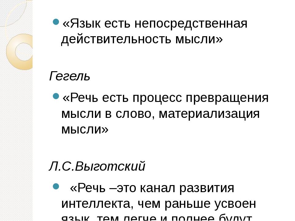 «Язык есть непосредственная действительность мысли» Гегель «Речь есть процесс...