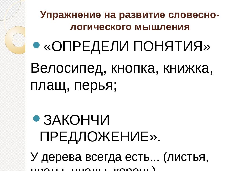 Упражнение на развитие словесно-логического мышления «ОПРЕДЕЛИ ПОНЯТИЯ» Велос...