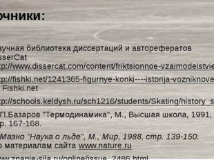 Источники: Научная библиотека диссертаций и авторефератов disserCat http://ww
