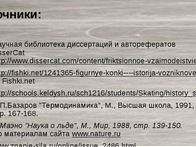 Источники: Научная библиотека диссертаций и авторефератов disserCat http://ww...