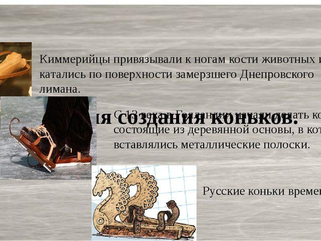 История создания коньков. . Киммерийцы привязывали к ногам кости животных и...