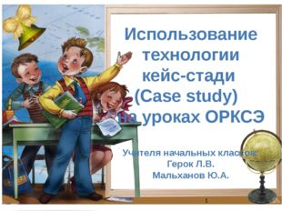 Использование технологии кейс-стади (Case study) на уроках ОРКСЭ Учителя на