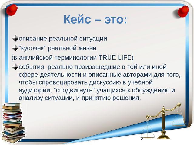 """описание реальной ситуации """"кусочек"""" реальной жизни (в английской терминолог..."""