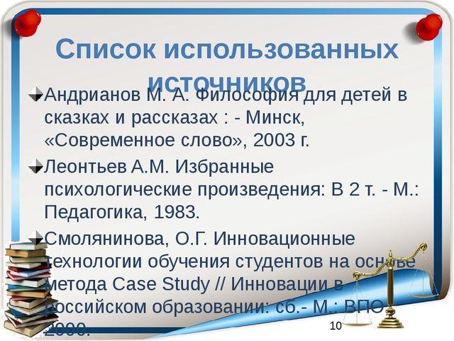 Список использованных источников Андрианов М. А. Философия для детей в сказка...