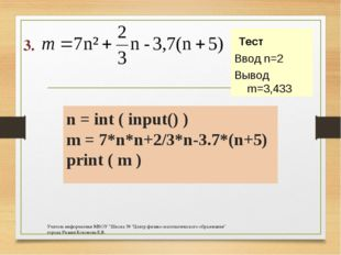 n = int ( input() ) m = 7*n*n+2/3*n-3.7*(n+5) print ( m ) Учитель информатики