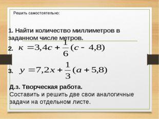 1. Найти количество миллиметров в заданном числе метров. Решить самостоятель