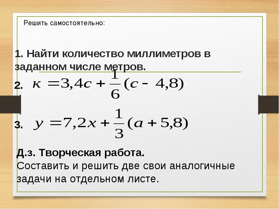 1. Найти количество миллиметров в заданном числе метров. Решить самостоятель...