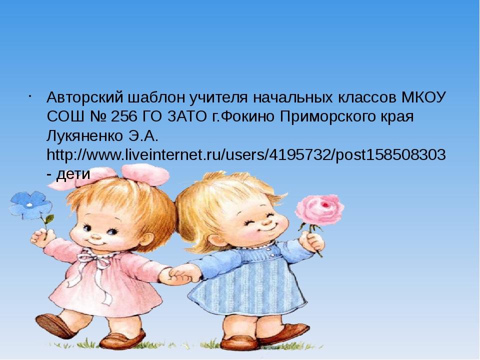 Авторский шаблон учителя начальных классов МКОУ СОШ № 256 ГО ЗАТО г.Фокино П...