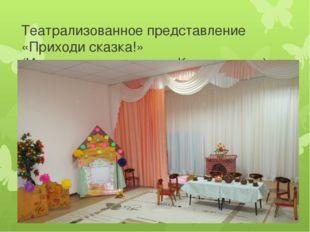 Театрализованное представление «Приходи сказка!» (Инсценировка сказки «Кошки