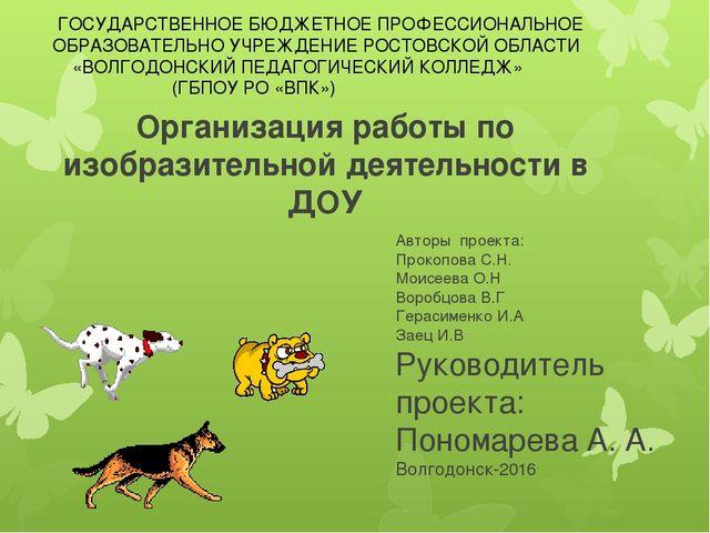 Организация работы по изобразительной деятельности в ДОУ Авторы проекта: Прок...