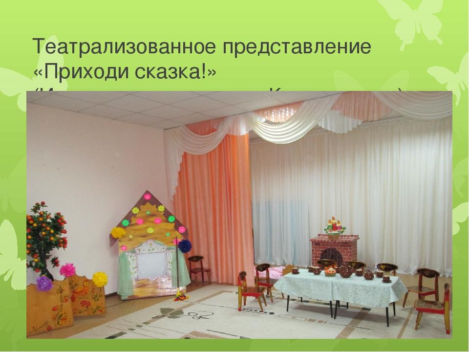 Театрализованное представление «Приходи сказка!» (Инсценировка сказки «Кошки...