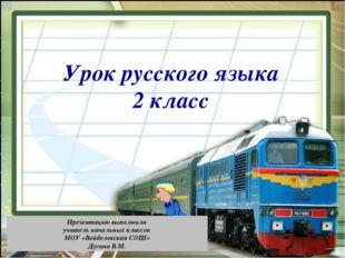 Презентацию выполнила учитель начальных классов МОУ «Вейделевская СОШ» Дугина